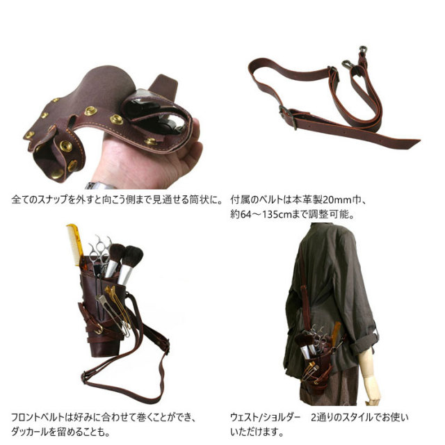 日本製 AGILITY シザーケース 3丁 本革