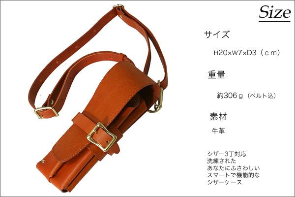 日本製 AGILITY シザーケース シザー3丁