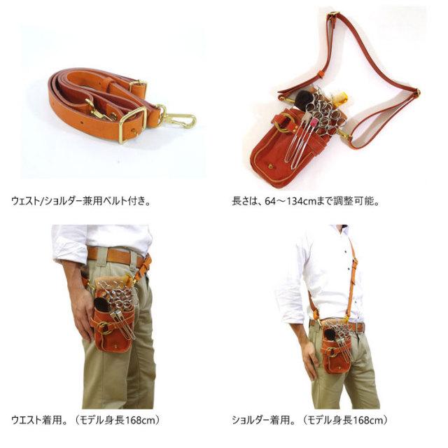 日本製 AGILITY シザーケース 7丁 本革 美容師