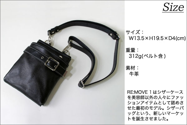 日本製 AGILITY シザーバッグ RE MOVE 1