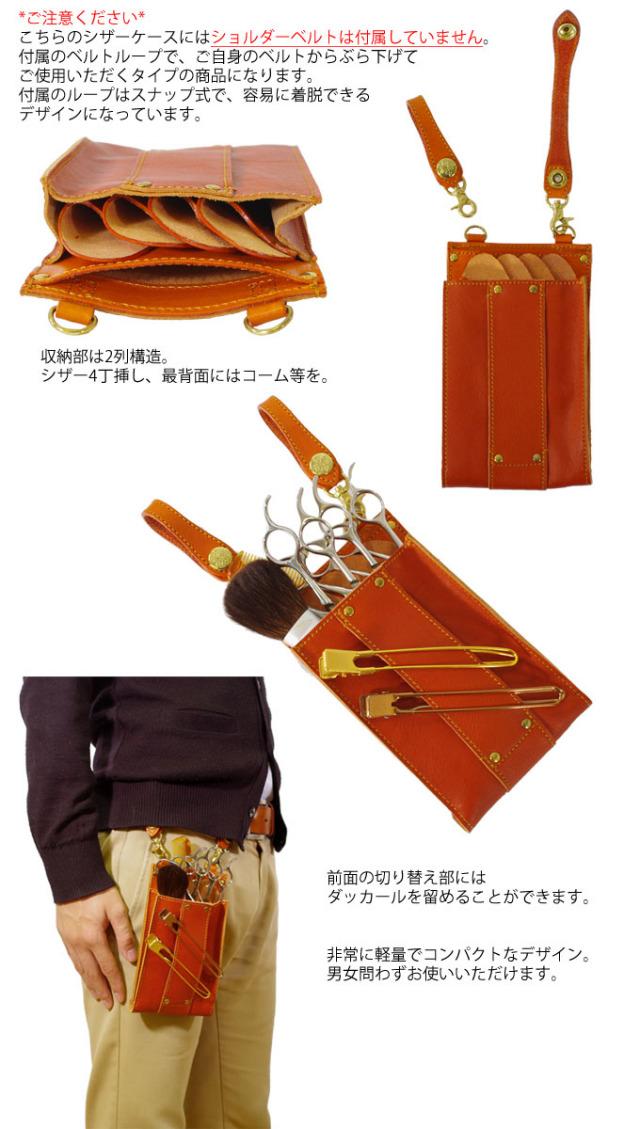 日本製 AGILITYのシザーケース 4丁 美容師