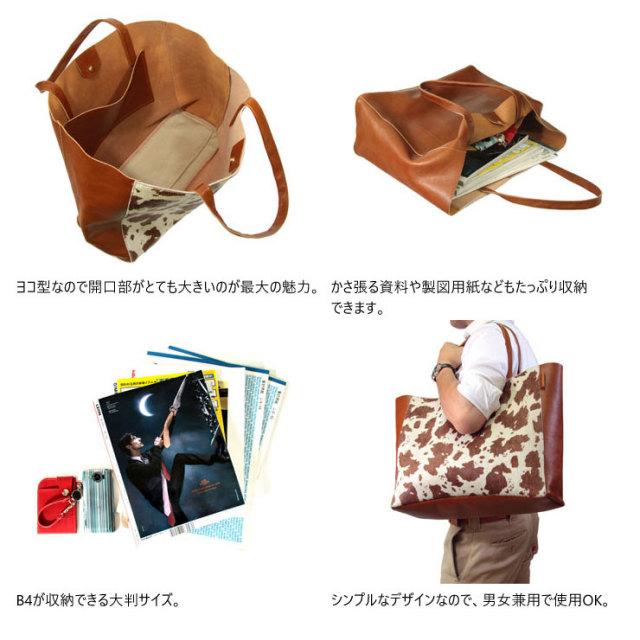 日本製 トートバッグ ハラコ レザー B4サイズ対応
