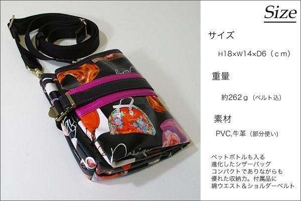 日本製 進化系 シザーバッグ ペットボトル AGILITY アシスタントケース