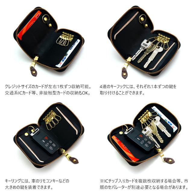 キーケース 4連 牛革 ラウンドファスナー 日本製