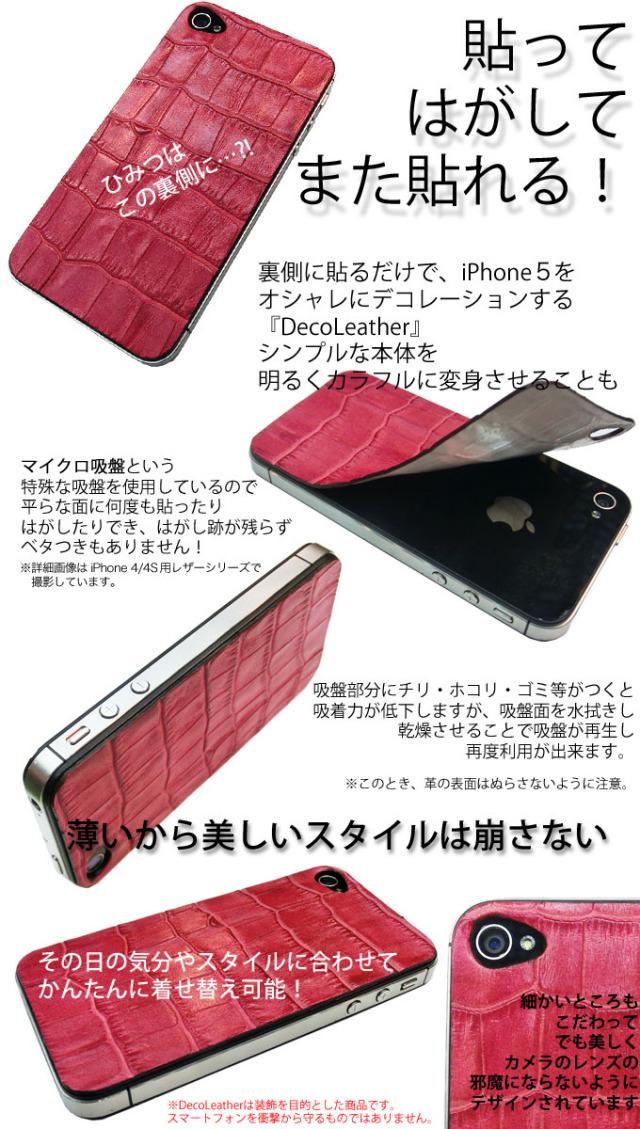 iPhone 5 シール ジャケット デコ レザー 着せ替え