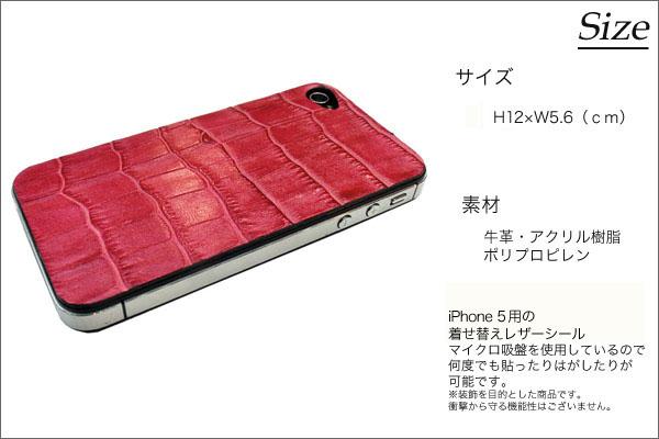 iPhone 5 アクセサリー デコ レザー 牛革