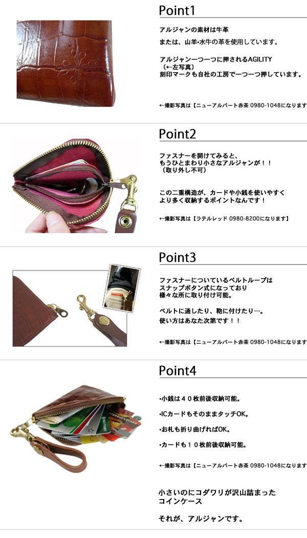 日本製 コイン&カードケース アルジャン 数量限定品 メーカー直販限定色