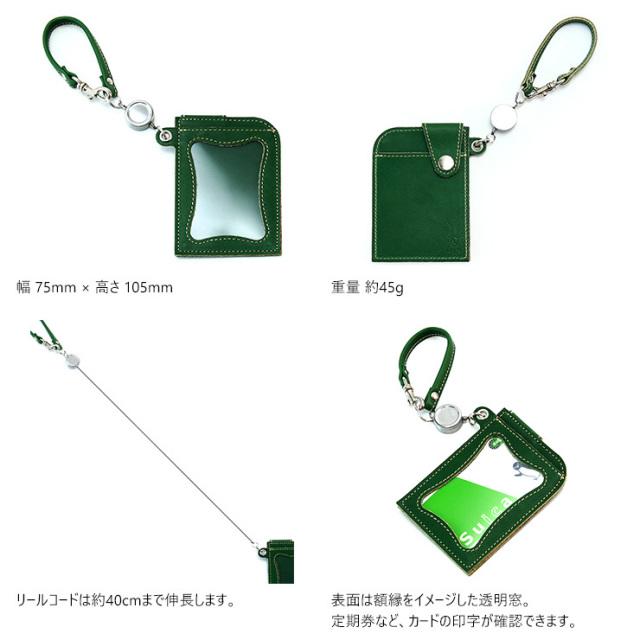 パスケース リール付き 本革 日本製 IC定期券対応