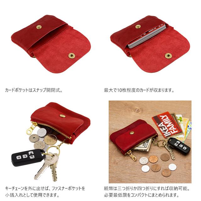 コインケース キーケース キーリング カードケース 日本製 栃木レザー