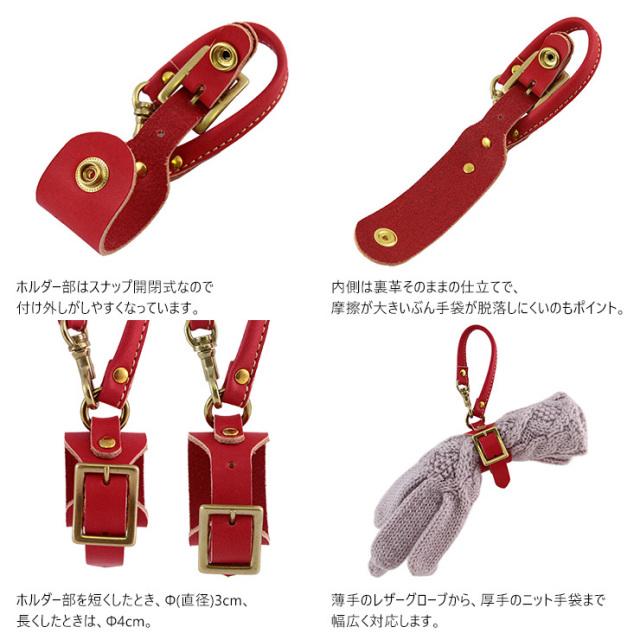 グローブホルダー 牛革 国産レザー 日本製 手袋