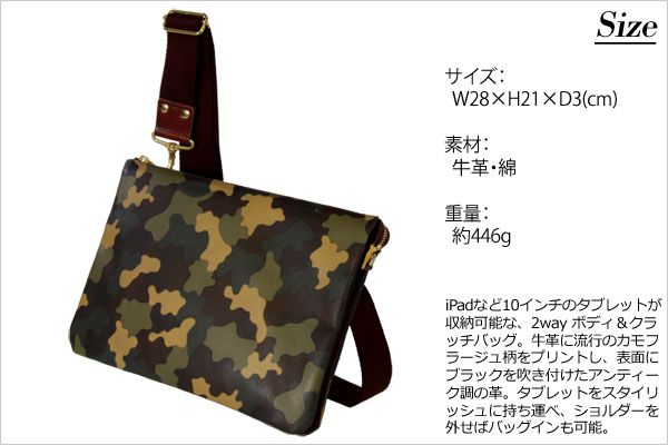 日本製 牛革 カモフラージュ クラッチバッグ ボディバッグ iPad mini 2way