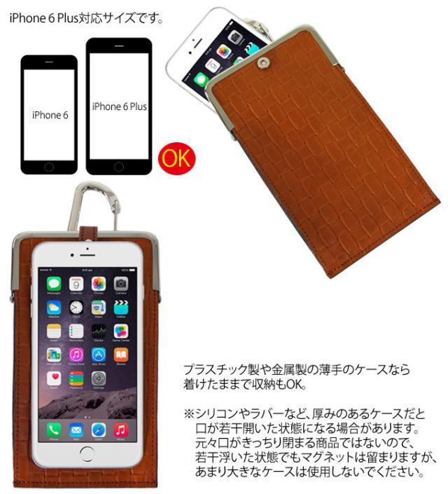 日本製 スマホポーチ カラビナ付き コルテージュ iPhone 6 Plus対応