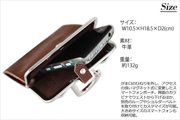 日本製 メンズ スマホ ポーチ スマートフォン ケース 牛革 がま口 ベルトポーチ