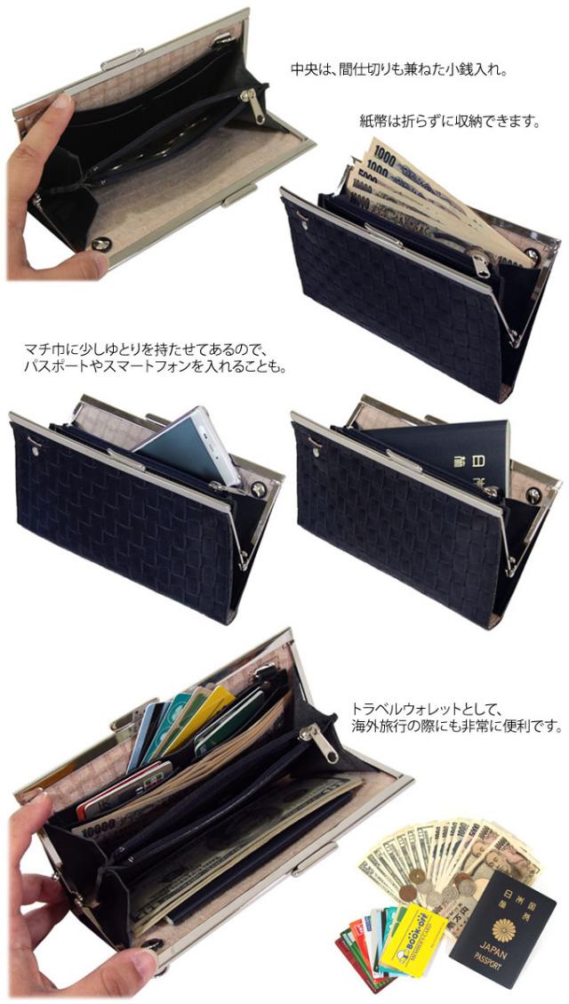 日本製 がま口 長財布 トラベルウォレット ポシェット パスポート スマートフォン