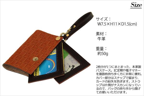 日本製 パスケース 透明窓 2ポケット