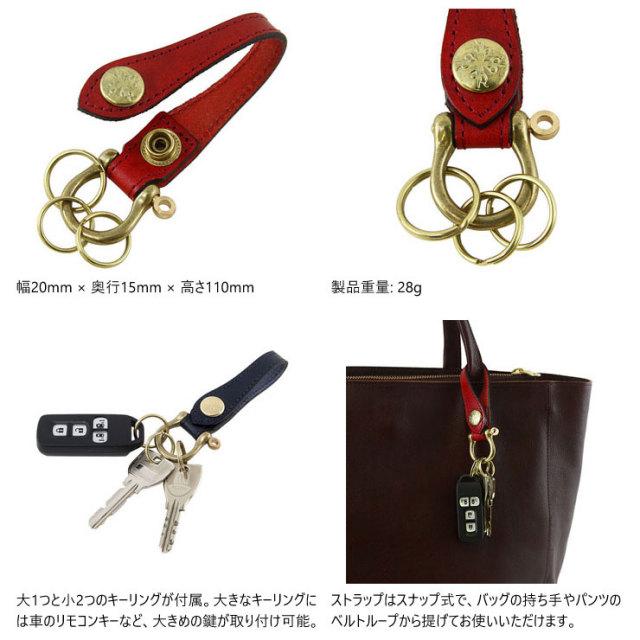日本製 キーホルダー 鍵 レザー 本革 シャックル キーリング