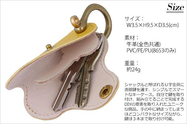 日本製 キーケース コンパクト 小型 DIY 組み立て ユニーク 本革
