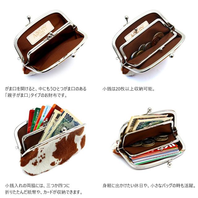日本製 親子がま口 コインケース カードケース財布 毛付きレザー ハラコ