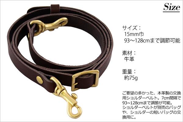ショルダーベルト 本革製 15mm巾 交換用 日本製