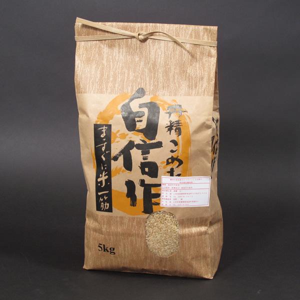 遠藤五一玄米