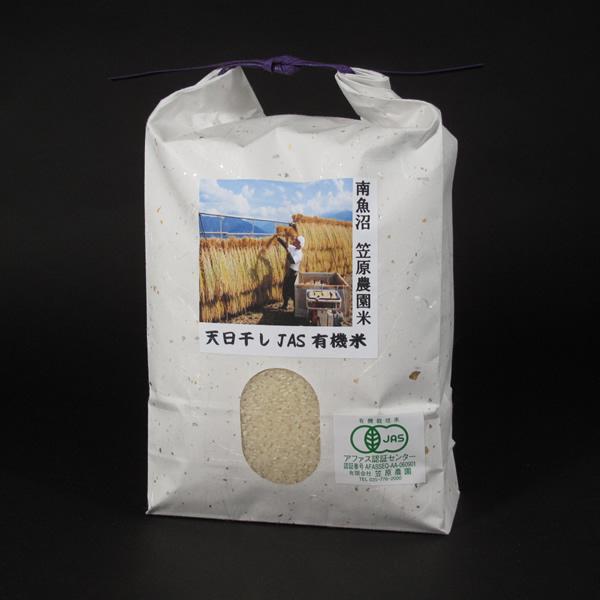 笠原さんの有機米(白米)