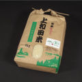 上和田有機米(白米)