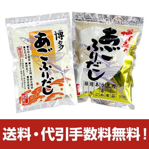 味の和光あごだしお得セットC【送料・代引手数料無料】