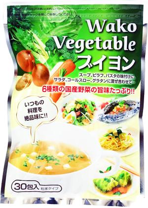 Wako Vegetableブイヨン(30包入)