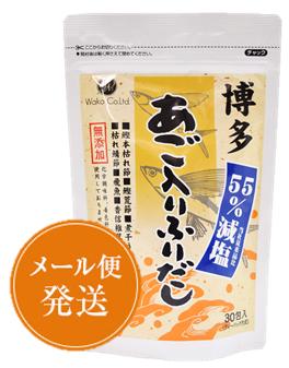 【メール便対応】減塩55%無添加博多あご入りふりだし(30包)