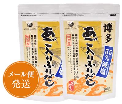 【メール便対応】減塩55%無添加博多あご入りふりだし(30包×2)
