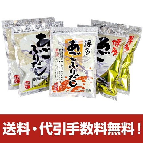味の和光あごだしお得セットG【送料・代引手数料無料】