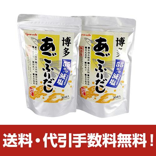 味の和光あごだしお得セットA【送料・代引手数料無料】