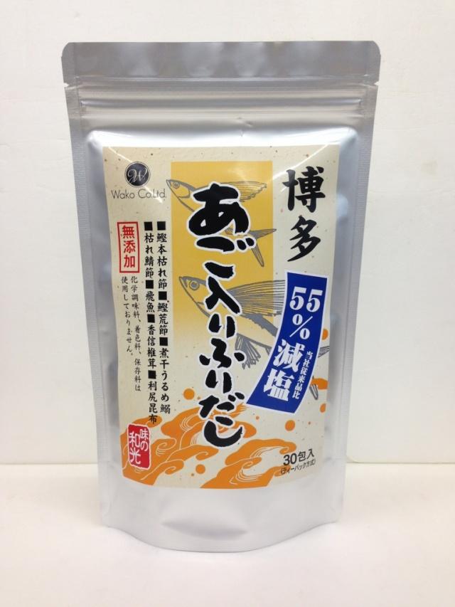 減塩55%無添加博多あご入りふりだし(30包)【お取り寄せランキング第2位】