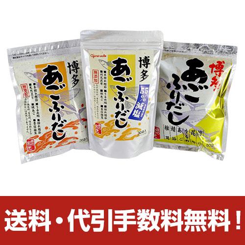 味の和光あごだしお得セットK【送料・代引手数料無料】
