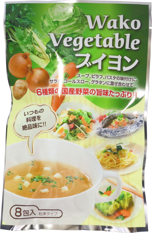 Wako Vegetableブイヨン(8包入)×5個セット おまとめ割引15%OFF