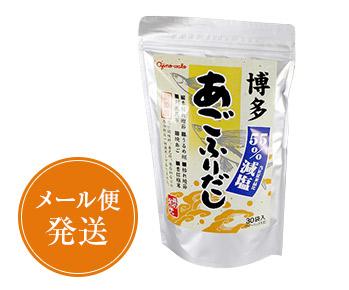 【メール便専用】減塩55%無添加博多あご入りふりだし(30包)