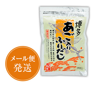 【メール便専用】無添加博多あごふりだし(35包)