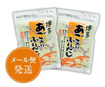 【メール便専用】無添加博多あごふりだし(35包×2)