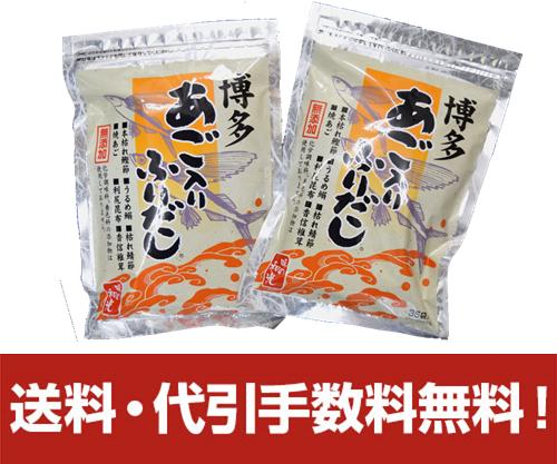 味の和光あごだしお得セットB【送料・代引手数料無料】