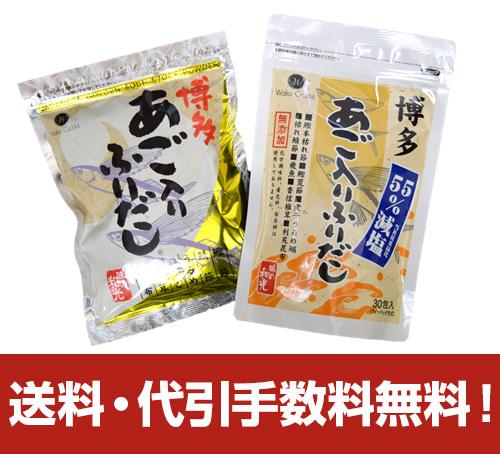 味の和光あごだしお得セットE【送料・代引手数料無料】