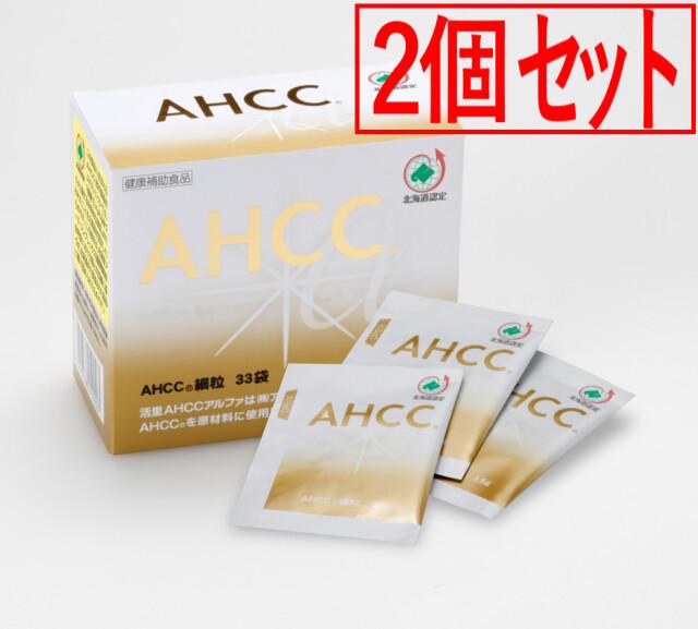 キャッシュレス5% 還元対象店舗★活里AHCCα 細粒 2箱セット AHCC公式通販 送料無料