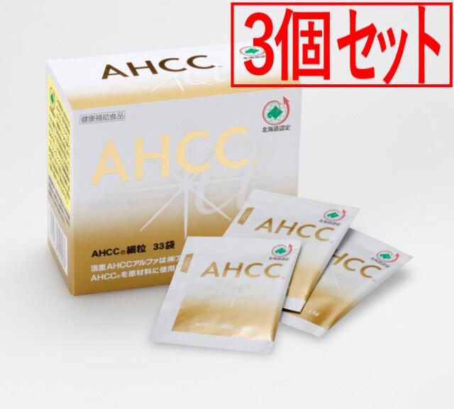 キャッシュレス5% 還元対象店舗 活里AHCCα 細粒 3箱セット AHCC公式通販 送料無料