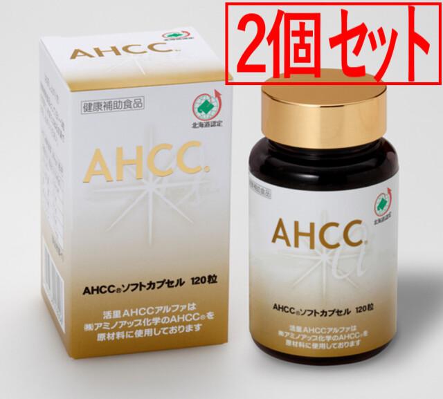 キャッシュレス5% 還元対象店舗★活里AHCCα ソフトカプセル 120粒 2個セット AHCC公式通販 送料無料