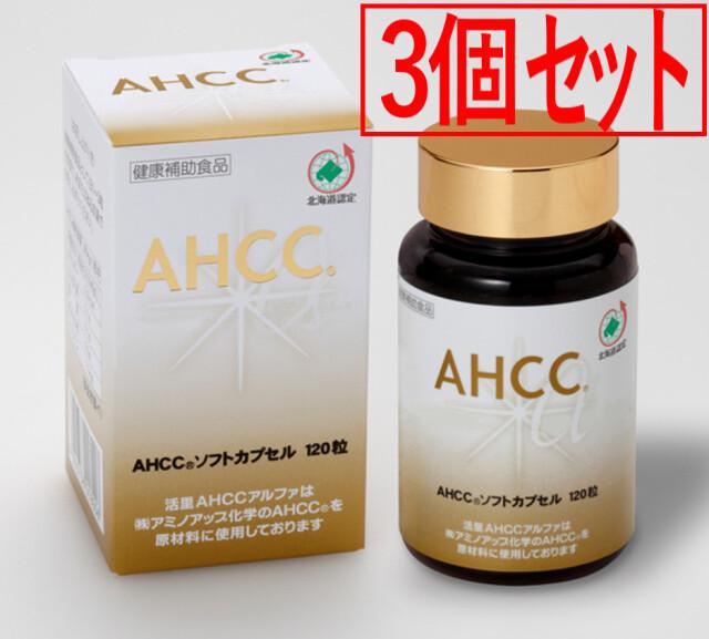キャッシュレス5% 還元対象店舗★活里AHCCα ソフトカプセル 120粒 3個セット AHCC公式通販 送料無料