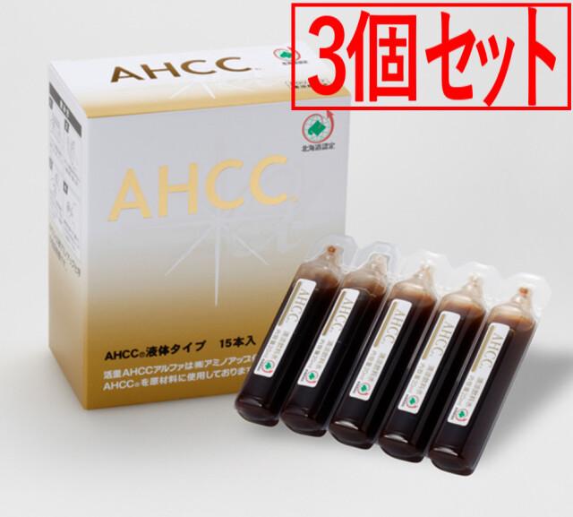 キャッシュレス5% 還元対象店舗★活里AHCCα 液体タイプ 15本 3箱セット AHCC公式通販 送料無料