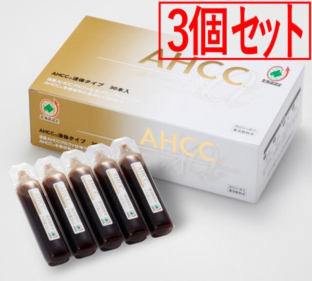 活里AHCCα 液体タイプ 30本 3箱セット AHCC公式通販 送料無料