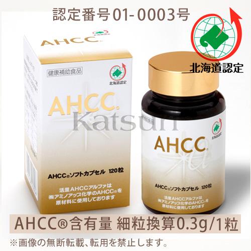 キャッシュレス5% 還元対象店舗★活里AHCCα ソフトカプセル 120粒 AHCC公式通販 送料無料