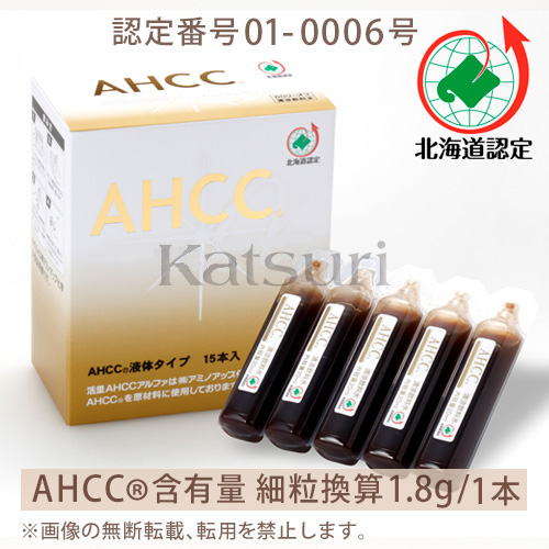 キャッシュレス5% 還元対象店舗★活里AHCCα 液体タイプ 15本 AHCC公式通販 送料無料