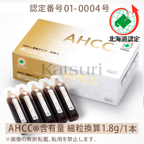 活里AHCCα 液体タイプ 30本 AHCC公式通販 送料無料