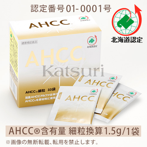 キャッシュレス5% 還元対象店舗★活里AHCCα 細粒 AHCC公式通販 送料無料